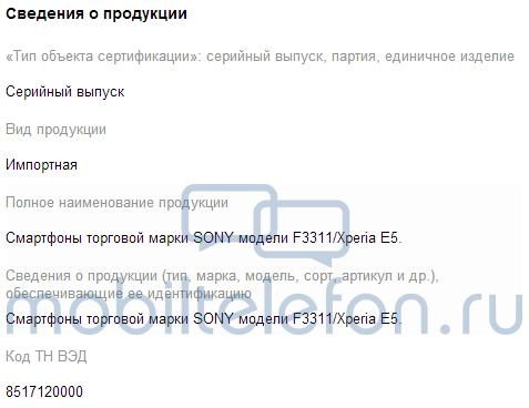 Sony Xperia E5 Ortaya Çıktı! 2