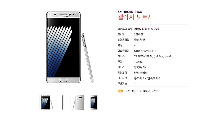 galaxy note 7 ppili