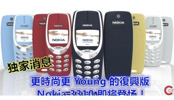 Yeni Nokia 3310, Aynı tasarıma ve Daha Geniş Renkli Ekrana Sahip