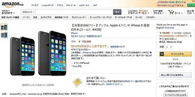 Amazon iPhone 6'yı Satışa Çıkardı!